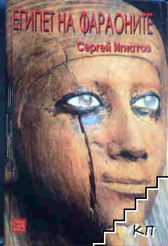 Египет на фараоните