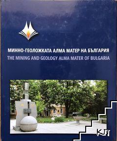 Минно-геоложката алма матер на България