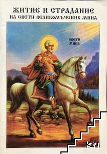 Житие, страдания и чудеса на Свети Великомъченик Мина