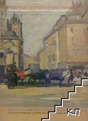 Българските художници и Мюнхен