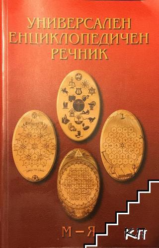 Универсален енциклопедичен речник. Том 2: М-Я