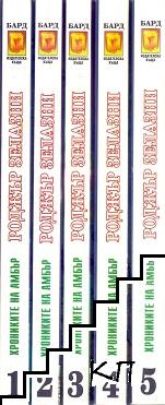 Хрониките на Амбър. Книга 1-5
