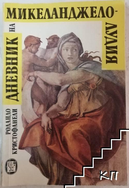 Дневник на Микеланджело Лудия