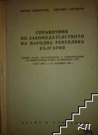 Справочник по законодателството на Народна република България