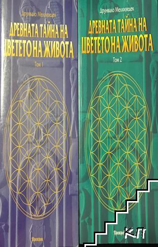 Древната тайна на Цветето на живота. Том 1-2