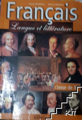 Français langue et litterature. Classe de 11e