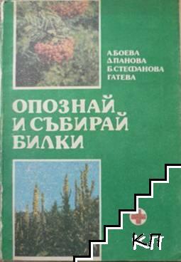 Опознай и събирай билки