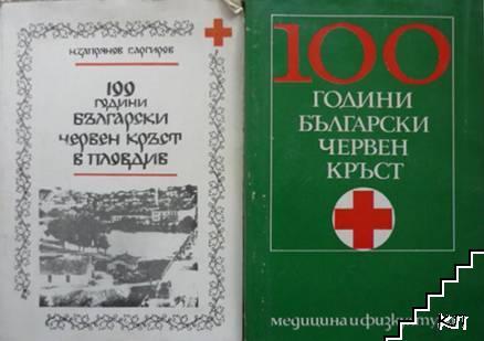 100 години Български червен кръст в Пловдив / 100 години Български червен кръст