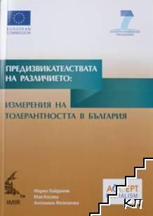 Предизвикателствата на различието: Измерения на толерантността в България