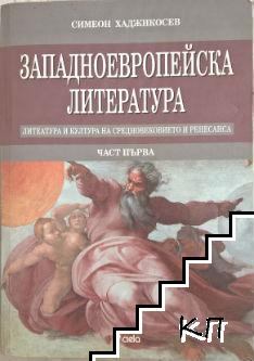 Западноевропейска литература. Част 1: Литература и култура на Средновековието и Ренесанса
