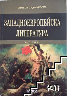 Западноевропейска литература. Част 3