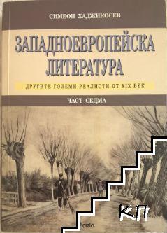 Западноевропейска литература. Част 7: Другите големи реалисти от XIX век