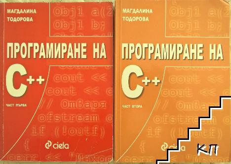 Програмиране на С++. Част 1-2