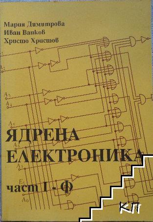 Ядрена електроника. Част 1: Ф