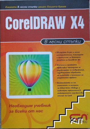CorelDRAW X4 в лесни стъпки