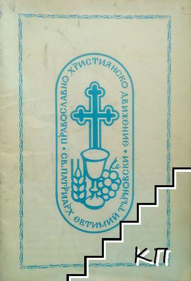 """Православно християнско движение """"Св. Патриарх Евтимий Търновски"""""""