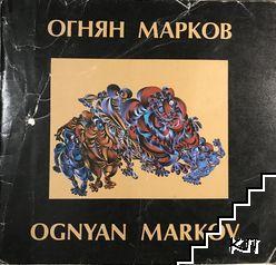 Огнян Марков / Ognyan Markov