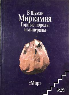 Мир камня в двух томах. Том 1: Горные породы и минералы