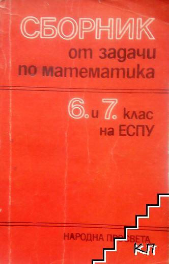 Сборник от задачи по математика за 6.-7. клас