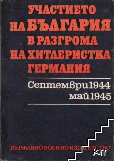 Участието на България в разгрома на хитлеристка Германия