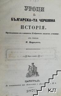 Уроци по българска-та черковна исторiя