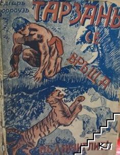Тарзанъ се връща в джунглите