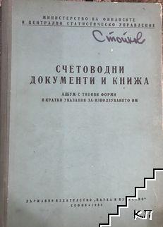 Счетоводни документи и книжа