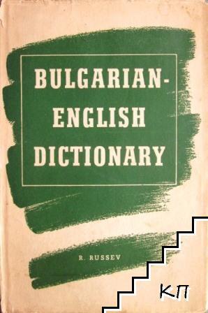 Bulgarian-English Dictionary