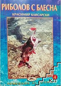 Риболов с блесна