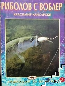Риболов с воблер