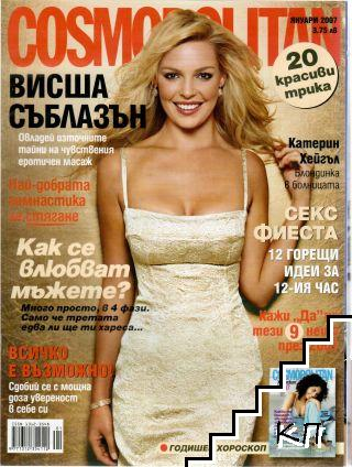Cosmopolitan. Бр. 1 / 2007