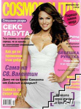 Cosmopolitan. Бр. 2 / 2007