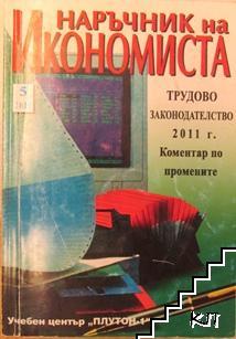 Наръчник на икономиста. Кн. 5 / 2011