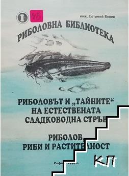 """Риболовът и """"тайните"""" на естествената сладководна стръв. Риболов, риби и растителност"""