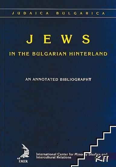 Jews in the Bulgarian hinterland