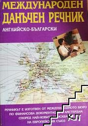Международен данъчен речник