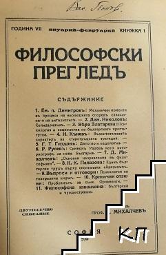 Философски прегледъ. Кн. 1-5 / 1935