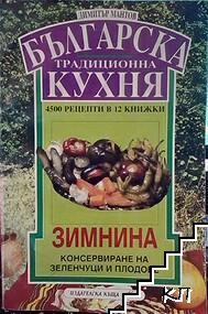 Българска традиционна кухня: Зимнина. Консервиране на зеленчуци и плодове