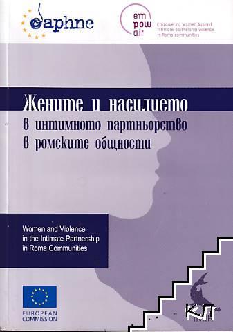 Жените и насилието в интимното партньорство в ромските общности / Women and Violence in the Intimate Partnership in Roma Communities