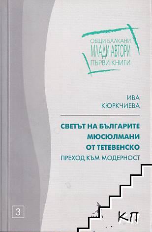 Светът на българите мюсюлмани от Тетевенско