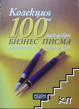 Колекция 100-те най-добри бизнес писма на български и английски език