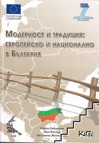 Модерност и традиция: Европейско и национално в България
