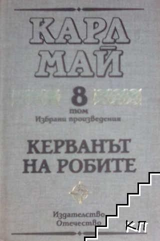 Избрани произведения в десет тома. Том 8: Керванът на робите