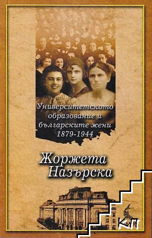 Университетското образование и българските жени 1879-1944
