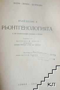 Въведение в рьонтгенологията