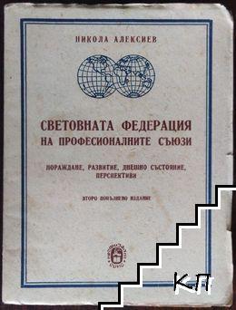 Световната федерация на професионалните съюзи