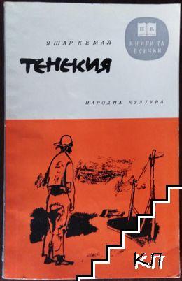 Тенекия