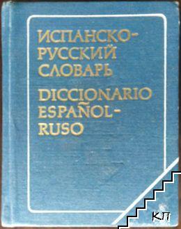 Испанско-русский словарь