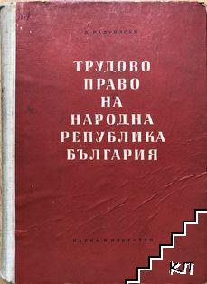 Трудово право на Народна република България