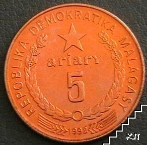 5 ариари / 1992 / Мадагаскар